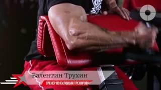 Валентин Трухин. Спорт в народ.