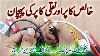 Pure Copper Wire Vs Fake Copper Wire | How To Check Copper Wire Purity In Urdu/Hindi