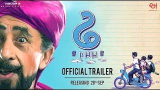 Dhh | Trailer | Naseeruddin Shah | Viacom18 Motion Pictures | In Cinemas 28th September 2018