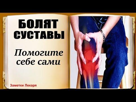 Если сильно болят суставы  Лечение суставов народными средствами