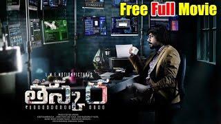 Taskara Telugu Full Length Movie | Telugu Movies | Srinivas Govind, Kiriti, Nesa