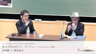 野崎歓×菊地成孔/東京大学のボリス・ヴィアン―「うたかたの日々」を読む
