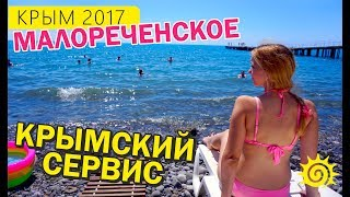 МАЛОРЕЧЕНСКОЕ. Отдых в Крыму. Отели Крыма - КАМЕЛОТ. Отзывы.