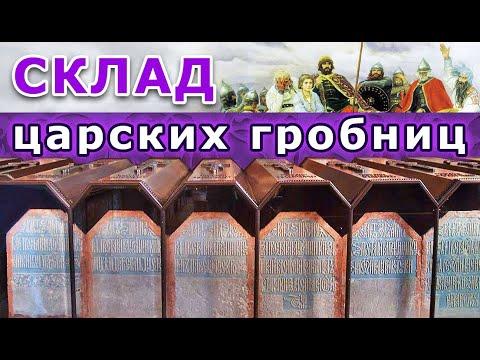Как хоронили русских царей