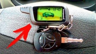 Даже не думайте покупать автомобиль с Автозапуском!!