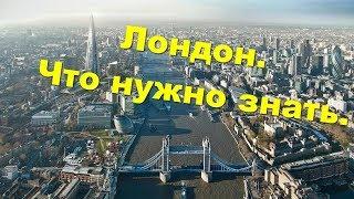 93. 7 вещей, которые следует знать перед поездкой в Лондон.