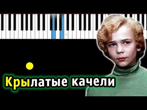 Крылатые качели (Приключения Электроника)| Piano_Tutorial | Разбор | КАРАОКЕ | НОТЫ + MIDI