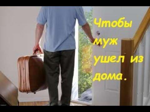 Чтобы муж ушёл из дома. #развод #заставить_уйти