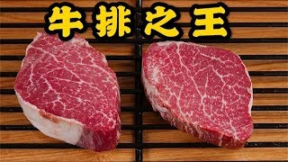 The highest price steak section! A total of 3 top mignon steaks were grilled
