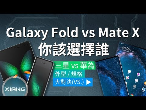 三星 Galaxy Fold vs 華為 Mate X - 你該選擇誰?