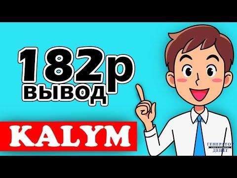 Kalym.org Букс который стал хитом! Зарабатываем и рекламируем в одном месте!