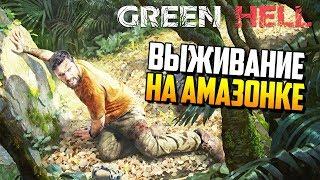 Как выжить в джунглях? | Green Hell