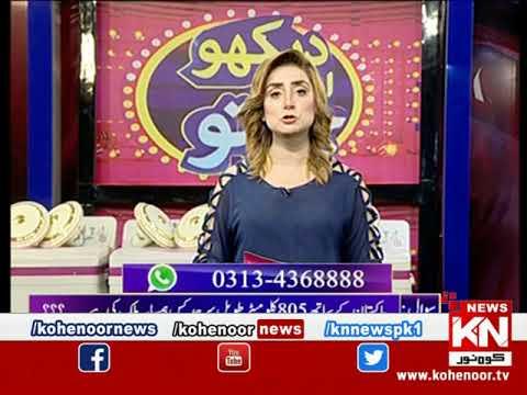 Watch & Win 30 September 2021 | Kohenoor News Pakistan
