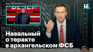 Навальный о теракте в архангельском ФСБ