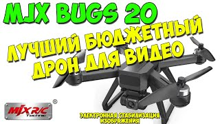 Квадрокоптер MJX BUGS 20 EIS. Лучший бюджетный дрон для съёмки видео. Electronic image stabilization