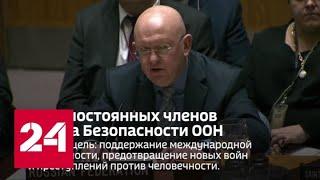 Что связывает постоянных членов Совета безопасности ООН - Россия 24
