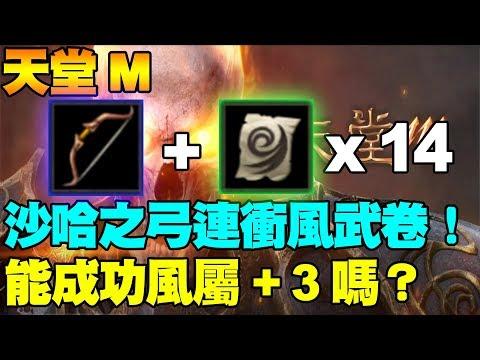 【Lineage天堂M】沙哈之弓連衝14張風之武器強化卷軸!能成功風屬+3嗎?