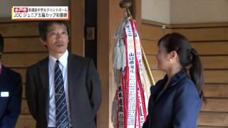 いばキラpeople!/県選抜中学女子ハンドボールJOCジュニア五輪カップ初優勝H27.02.12