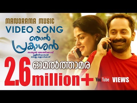 Download 'Omal Thamara' Video Song | Njan Prakashan |  Sathyan Anthikad | Sreenivasan | Fahadh Faasil HD Mp4 3GP Video and MP3