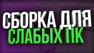 СБОРКА ДЛЯ СЛАБЫХ КОМПЬЮТЕРОВ / + ОБЗОР КЛЕО