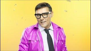 Юрий Шатунов - С Днем Рождения /Official Video