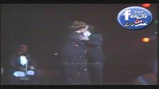 مازيكا بوسة بليغ لوردة على المسرح ومقطع من اغنية اوقاتى بتحلو تحميل MP3