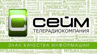 Телеканал «Сейм»