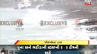 Porbandar : System Alert On 'Vayu' Cyclone Gujarat ॥ Sandesh News TV