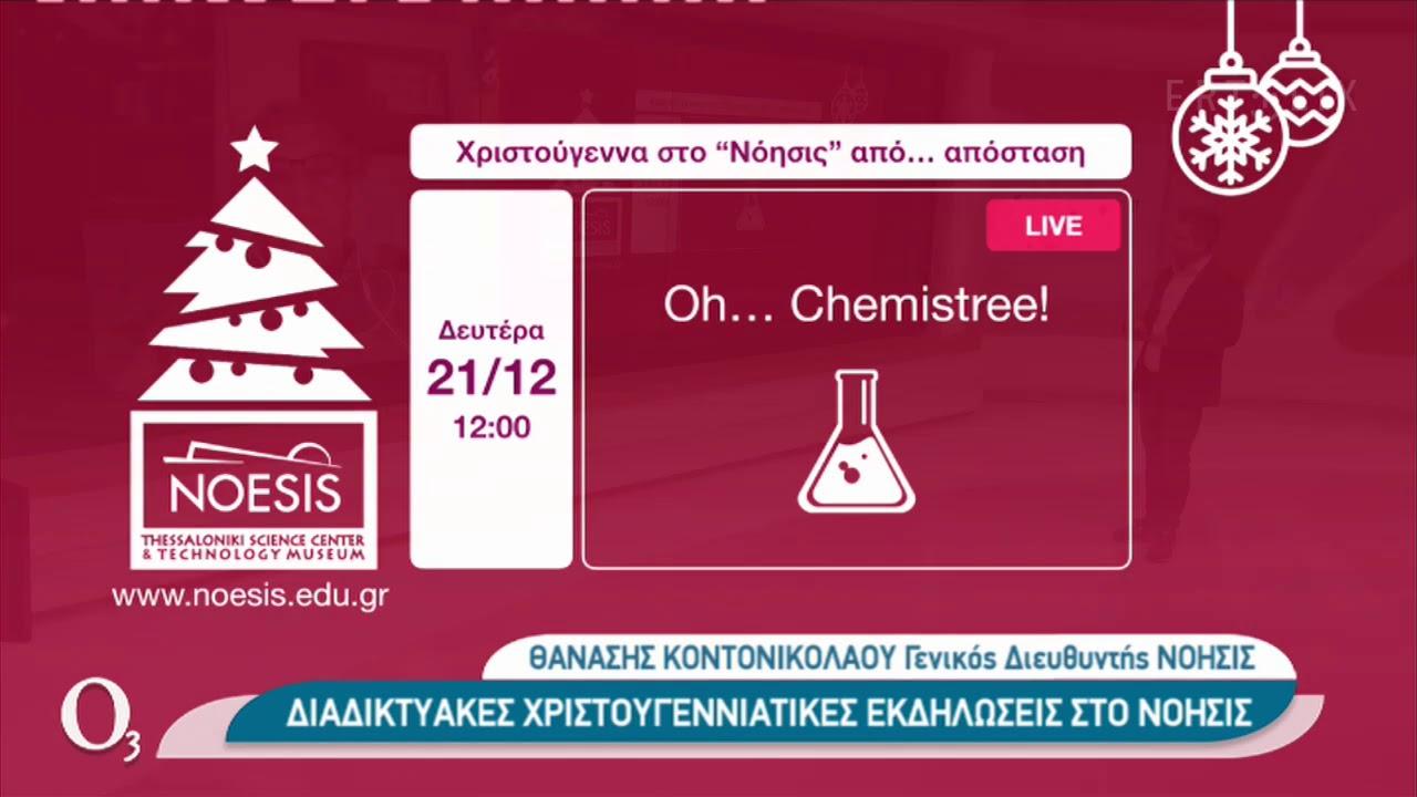 Χριστούγεννα στο ΝΟΗΣΙΣ | 17/12/2020 | ΕΡΤ