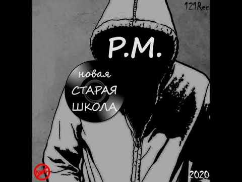 P.M. - Новая старая школа (альбом 2020)