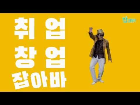 경기도 일자리플랫폼 잡아바!