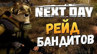 Next Day: Survival - ЖЕСТКИЙ РЕЙД ЗАВОДА С БАНДИТАМИ!