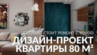 Ремонт под ключ: обзор квартиры, стоимость дизайн-проекта, разработка и согласование документации