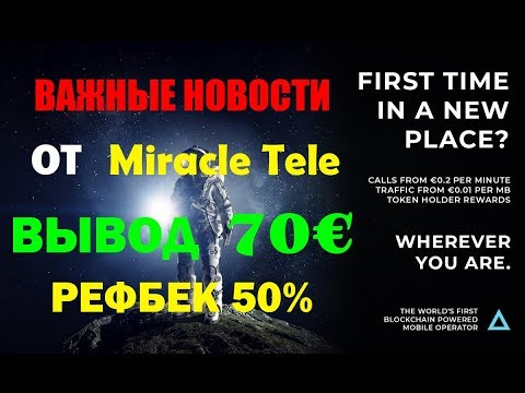 Miracle Tele важные новости и вывод 70 EBPO . Пассивный доход на криптовалюте с Miracle Tele
