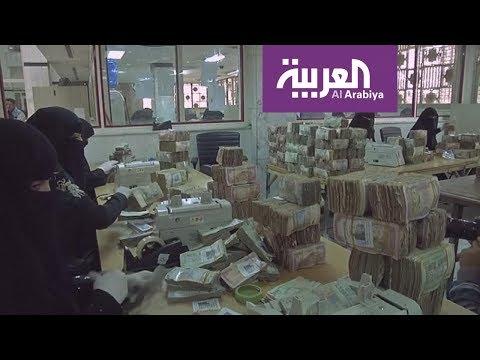 العرب اليوم - شاهد : إجراءات مصرفية في عدن لإنقاذ الريال اليمني