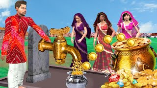जादुई  गोल्डन नल Magical Water Tap Funny Comedy Story Hindi Kahani हिंदी कहानियां Hindi Kahaniya