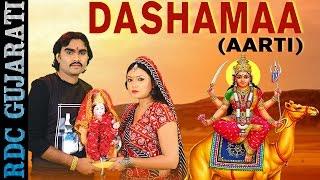 Dashama Aarti || Jignesh Kaviraj,Tejal Thakor || DJ Dashama Na Dhame Laito Bale || FULL High Quality Mp3 VIDEO