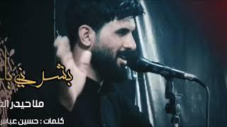تحميل اغاني بشرني ياعباس ياابا الفضل العباس __ملا حيدر الغزي الشاعر حسين عباس المالكي MP3