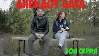F21 THE SHOW - АНЕКДОТ БАТЛ se 2, ep 10