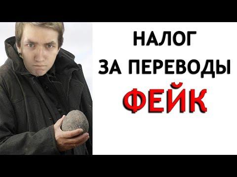 👿Вам НЕ нужно платить налоги за переводы.