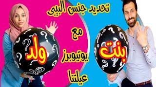 حفل تحديد جنس الجنين مع يوتيوبرز عيلتنا👶 شيماء حامل بتوأم !!