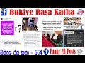 #Bukiye #Rasa #Katha #Funny #FB #Posts202102103- 664
