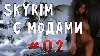 Skyrim ReDone #02 - Мастер-вампир