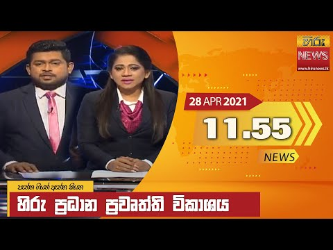 Hiru News 11.55 AM | 2021-04-28