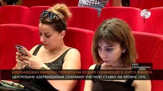 Глава Центробанка Азербайджана рассказал о ситуации и перспективах финансового сектора страны