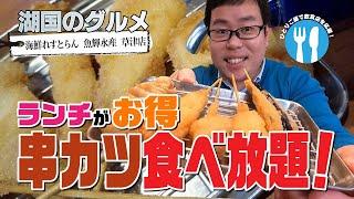 【湖国のグルメ】海鮮れすとらん 魚輝水産 草津店【串カツ食べ放題に挑戦!】