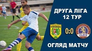 """ФСК """"БУКОВИНА"""" ЧЕРНІВЦІ - ФК """"ЛЬВІВ"""". ОГЛЯД МАТЧУ"""