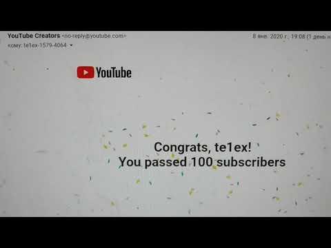 о, набрал 100 подписчиков (на дворе 2020 год)