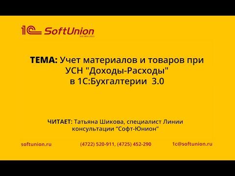 """Учет материалов и товаров при УСН """"Доходы-Расходы"""" в 1С:Бухгалтерии  3.0"""
