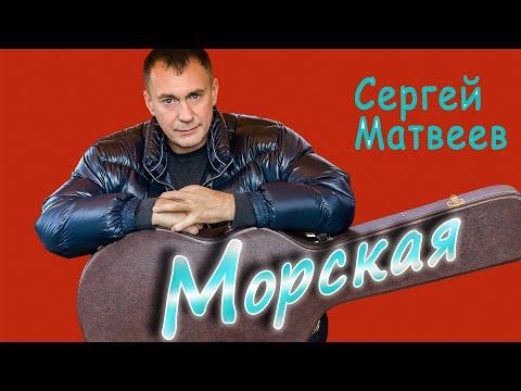 МОРСКАЯ - Сергей Матвеев и гр. SM-BAND